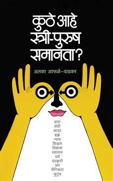 Essay on importance of trees in marathi language